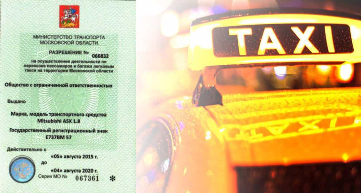 Как зарегистрировать в службе такси новую лицензию