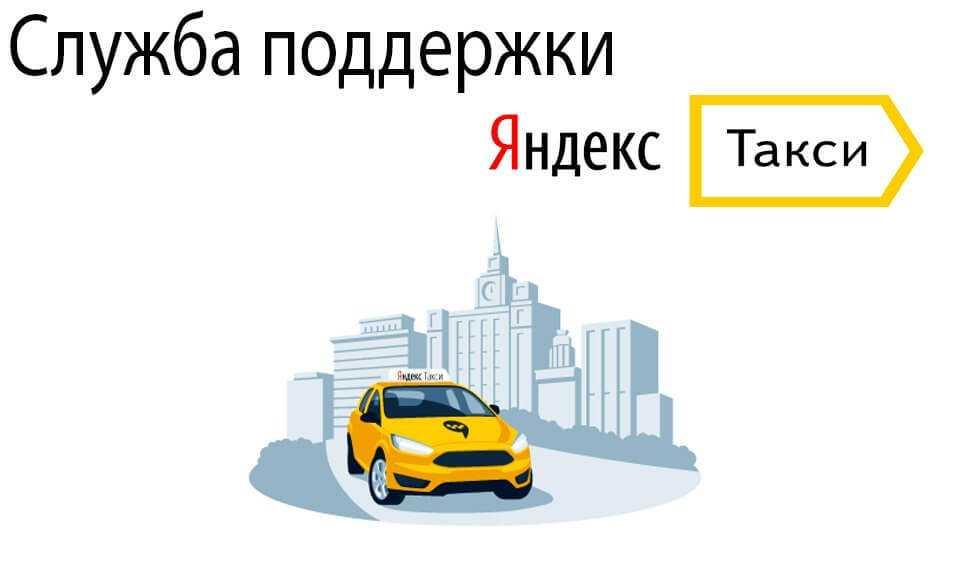 В Москве начал работу Центр поддержки водителей от Яндекс.Такси